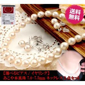 あこや本真珠7.0-7.5mmネックレス2点【選べるピアス/イヤリング】パール/人気の7Mサイズ/専用ケース・鑑別カード付属|juraice