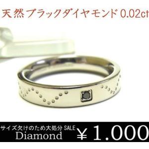 【SteelAdamas】アダマスステンレスブラックダイヤモンドリング/ステンレスアクセサリー/プレゼント/ギフト/おすすめ/アクセサリー 年度末 sale|juraice