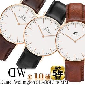 ダニエルウェリントン Daniel Wellington 36mm Classic 0507DW 0508DW 0511DW 0608DW 0607DW 0611DW 0551DW 0552DW 0553DW 0554DW時計 ウォッチ
