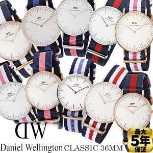 ダニエルウェリントン Daniel Wellington 36mm Classic 0501DW 0502DW 0503DW 0504DW 0505DW 0506DW 0509DW 0601DW 0602DW 0603DW 0604DW 0605DW 0606DW 0609DW