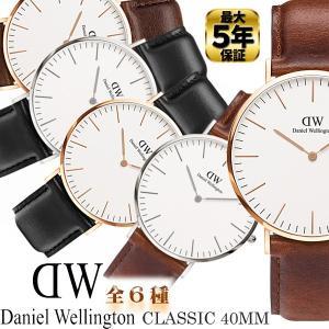 ダニエルウェリントン Daniel Wellington 40mm Classic 0106DW 0107DW 0109DW 0206DW 0207DW 0209DW 時計 ウォッチ レディース メンズ