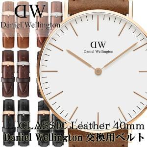在庫処分セール ダニエルウェリントン Daniel Wellington 40mm Classic leather 正規交換用ベルト 0106DW 0107DW 0109DW 0206DW 0207DW 0209DW 対応|juraice