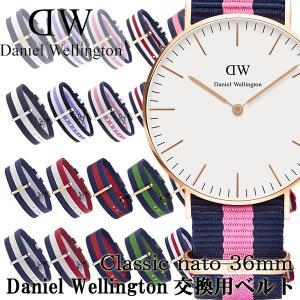 在庫処分セール ダニエルウェリントン Daniel Wellington 36mm Classic nato 正規交換用ベルト|juraice