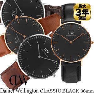 ダニエルウェリントン クラシックブラック Daniel Wellington 36mm Classic Black メンズ レディース 腕時計