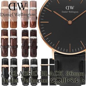 在庫処分セール ダニエルウェリントン クラシックブラック36mm 正規交換用ベルト Daniel Wellington Classic Black|juraice