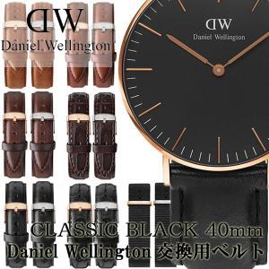 在庫処分セール ダニエルウェリントン クラシックブラック40mm 正規交換用ベルト Daniel Wellington Classic Black|juraice