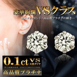 送料無料 0.1ctダイヤモンドプラチナピアス ブラウンゴールド シャンパンゴールド Pt900 6本爪 プラチナ900 年度末 sale|juraice