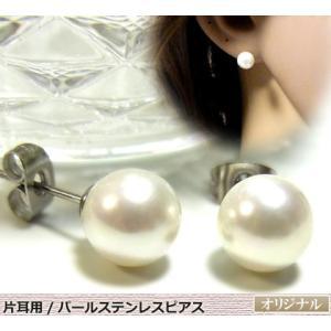 方耳用 パールピアス 1粒真珠 ステンレスピアス 複数買い割引 年度末 sale|juraice
