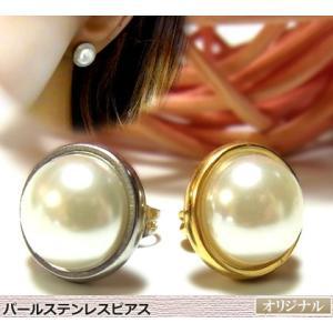 片耳用 10mmパールピアス 1粒真珠 ステンレスピアス 複数買い割引 年度末 sale|juraice