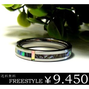 【FREE STYLE】フリースタイルタングステンリング シェル/ギフト【指輪】 sale|juraice