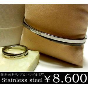 ステンレスリング ステンレスバングル メンズ ブラック 指輪腕輪セット メッセージ アレルギーレス プレゼント|juraice
