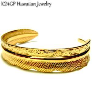 ハワイアンジュエリー バングル K24gp  24kgp K24gp  K24  イエローゴールド メンズ レディース フェザー  記念日 誕生日 プレゼント ギフト sale juraice