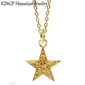 ハワイアンジュエリー ネックレス K24gp  24kgp K24gp  K24  イエローゴールド メンズ レディース 記念日 誕生日 プレゼント ギフト sale|juraice