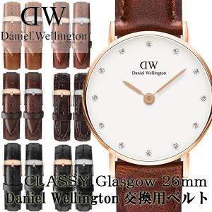 在庫処分セール ダニエルウェリントン Daniel Wellington 26mm CLASSY Glasgow leather 正規ベルト 0900DW 0901DW 0903DW 0920DW 0921DW 0922DW 0923DW 対応|juraice
