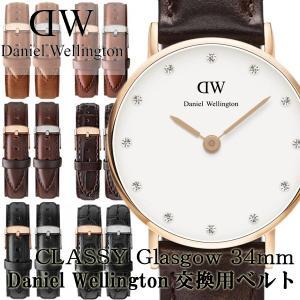 在庫処分セール ダニエルウェリントン Daniel Wellington 34mm CLASSY Glasgow leather 正規交換用ベルト 0950DW 0951DW 0960DW 0961DW 対応|juraice