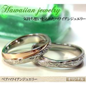 ペアハワイアンジュエリー ペアリング ゴールド 記念日 誕生日 プレゼント 結婚指輪 マリッジ マリッジリング ペアアクセサリー sale|juraice