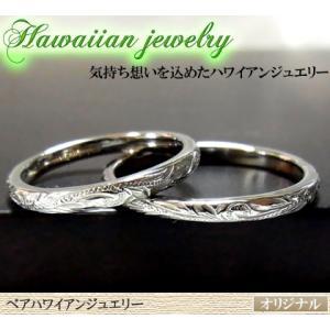 ペアハワイアンジュエリー ペアリング ゴールド 記念日 誕生日 プレゼント ギフト 結婚指輪 マリッジ マリッジリング ペアアクセサリー sale|juraice
