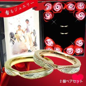 ペアリング ペアハワイアンジュエリー カップル 記念日 誕生日 プレゼント 結婚指輪 マリッジ マリッジリング 花 入浴剤 写真フレーム カップル フラワー sale|juraice