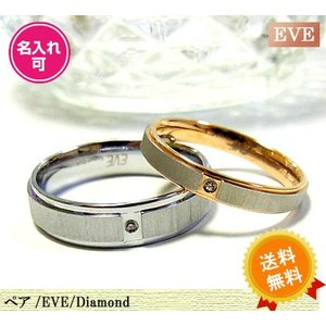 ペアリング 指輪 ステンレス ダイヤモンド ピンクゴールド スチールシルバー ペア リング プレゼント 刻印可能 イヴ EVE sale|juraice