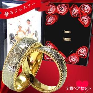 ペアリング ペアハワイアンジュエリー イエローゴールド カップル 誕生日 プレゼント 結婚指輪 マリッジリング 花 入浴剤 写真フレーム カップル フラワー sale|juraice