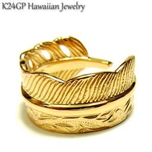 ハワイアンジュエリー リング  K24gp  24kgp K24gp  K24 イエローゴールド メンズ レディ−ス フェザー プレゼント ギフト sale|juraice