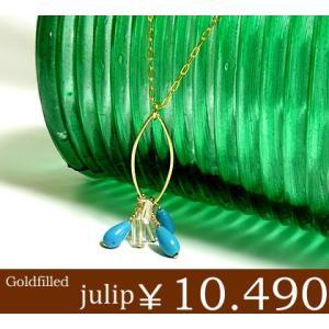 【julip】ターコイズ&クリスタル14Kゴールドフィルドネックレス/ロングネックレス/Goldfilled/14KGF 年度末 sale|juraice