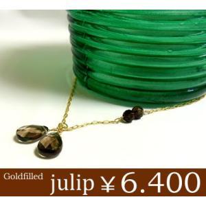 【julip】スモーキークォーツ Smoky quartz ゴールドフィルドネックレス/ロングネックレス/ゴールド/Goldfilled/14KGF 年度末 sale|juraice
