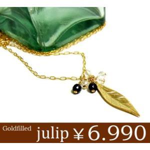 【julip】フェザー クリスタル オニキス ゴールドフィルドネックレス/ロングネックレス/ゴールド/Goldfilled/14KGF 年度末 sale|juraice