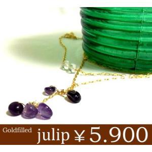 【julip】アメジスト ゴールドゴールドフィルドネックレス/ロングネックレス/ゴールド/Goldfilled/14KGF 年度末 sale|juraice