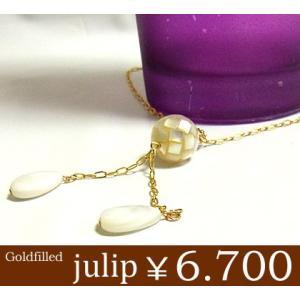 【julip】シェル スワロフスキーゴールドゴールドフィルドネックレス/ロングネックレス/ゴールド/Goldfilled/14KGF 年度末 sale|juraice