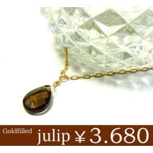 【julip】スモーキークォーツ ゴールドゴールドフィルドネックレス/ロングネックレス/ゴールド/Goldfilled/14KGF 年度末 sale|juraice