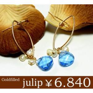 【julip】スワロフスキーアクアマリン/パール14Kゴールドフィルドピアス/アメリカン/ハンドメイド/パワーストーン/Goldfilled/14KGF 年度末 sale|juraice