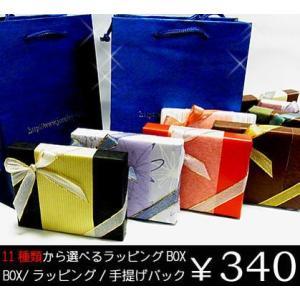 ラッピングボックス 11種類から選べるボックス/プレゼント/ギフト|juraice