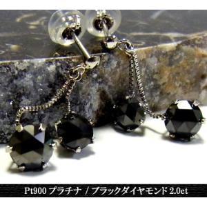 Pt900プラチナ 2.0ctブラックダイヤモンド ピアス/スタッド 年度末 sale|juraice