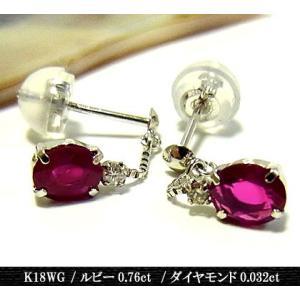 K18WG 0.76ctルビー 0.032ctダイヤモンド ピアス/スタッド/ホワイトゴールド 年度末 sale juraice