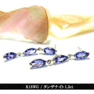 ピアス レディース ジュエリー スタッド ホワイトゴールド 石 タンザイナイト K18WG プレゼント 年度末 sale|juraice