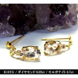 ピアス レディース ジュエリー イエローゴールド K18YG モルガナイト ダイヤモンド 年度末 sale|juraice