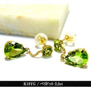 ピアス レディース ジュエリー イエローゴールド 石 2.2ctペリドット K18YG プレゼント 年度末 sale|juraice