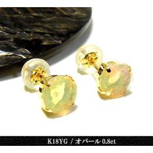 K18YG 0.8ctオパール ピアス スタッド 6本爪 イエローゴールド 年度末 sale|juraice