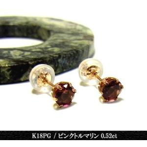 K18PG 0.52ct ピンクトルマリン ピアス スタッド 6本爪 ピンクゴールド 年度末 sale|juraice