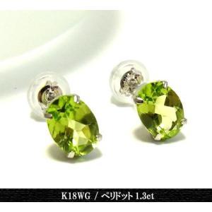 K18WG 1.3ctペリドット  ピアス/ホワイトゴールド/オーバルカット/スタッド 年度末 sale|juraice