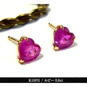 K18PG 0.6ct ルビーハートピアス スタッド ピンクゴールド st 年度末 sale juraice
