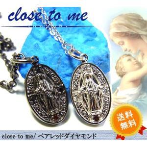 送料無料 close to me マリア レッドダイヤモンドペアネックレス ブラック シルバー925 クロストゥミー プレゼント ギフト sale|juraice