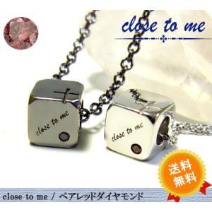 送料無料 close to me レッドダイヤモンドペアネックレス ブラック シルバー925 クロストゥミー プレゼント ギフト sale|juraice