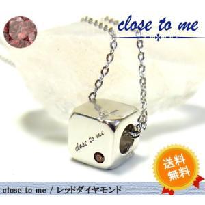 送料無料 close to me レッドダイヤモンドネックレス シルバー925 クロストゥミー メッセージ sale|juraice