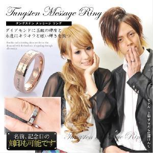 METAL Evolution 芸能人着用ブランド、指輪、ペアリングにも◎、名前記念日の刻印も可、TUNGSTEN、タングステンリング、メンズレディース【二人を繋ぐ愛】 sale juraice
