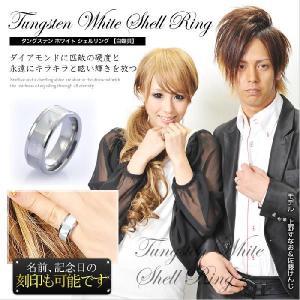 METAL Evolution ホワイトシェル 芸能人着用ブランド 指輪 ペアリングにも◎ 名前記念日の刻印も可 TUNGSTEN タングステンリング メンズレディース sale|juraice