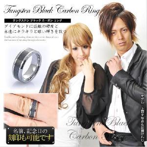 METAL Evolution ブラックカーボン 芸能人着用ブランド 指輪 ペアリングにも◎ 名前記念日の刻印も可 TUNGSTEN タングステンリング メンズレディース sale juraice