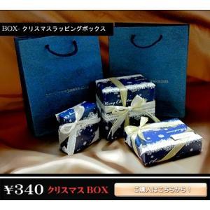 【クリスマスラッピングボックス】商品合わせたBOXをスタッフが選びます!|juraice