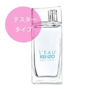 【テスタータイプ】ケンゾー ローパケンゾー プールファム 100ml EDT 香水|jurer-store